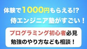 無料体験で1000円ゲット!侍エンジニア塾がすごい!