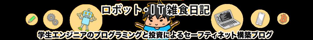 ロボット・IT雑食日記