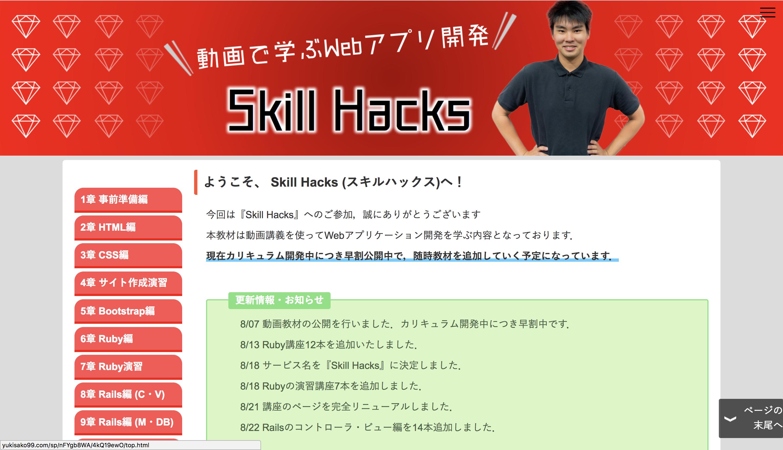 -Skill Hacks- 動画で学ぶWebアプリ開発講座