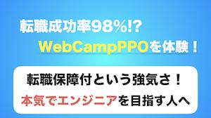 驚異の転職成功率98%!WebCampPROを体験してみた!