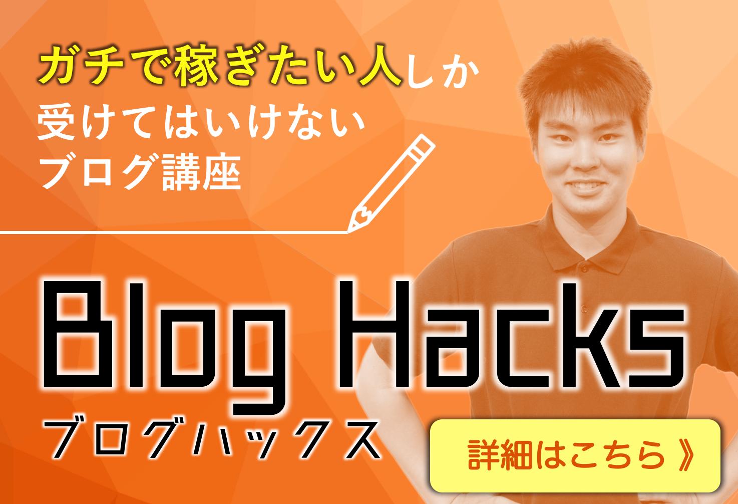 BlogHacks誘導バナー