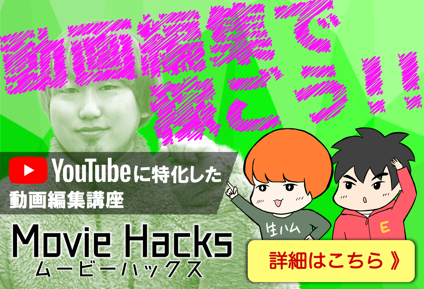 MovieHacks誘導バナー