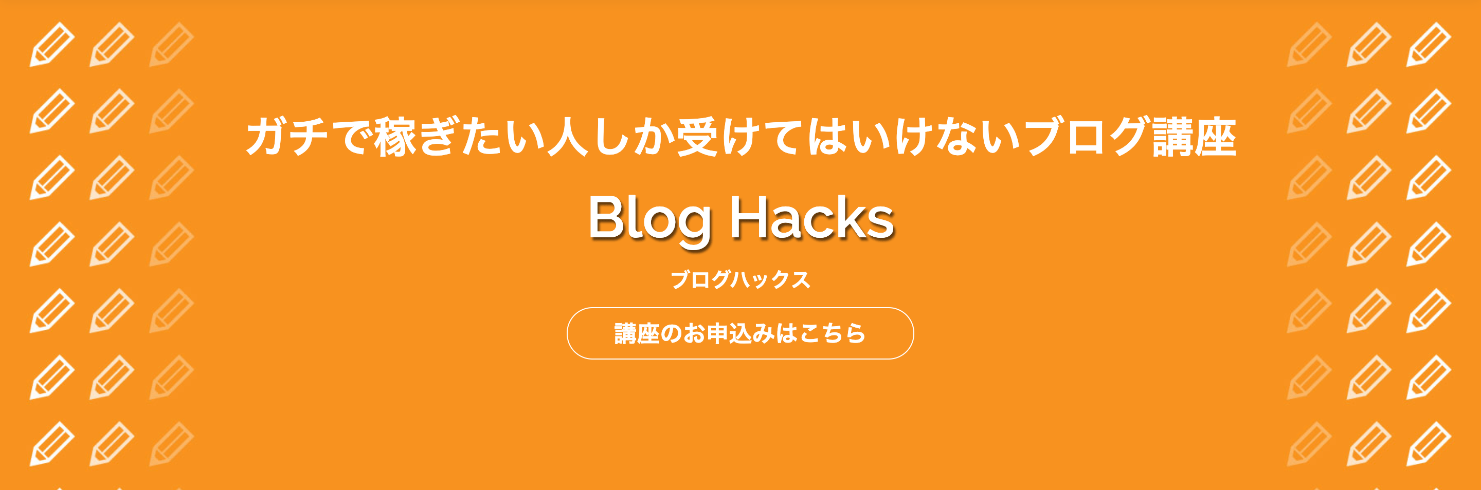 BlogHacks