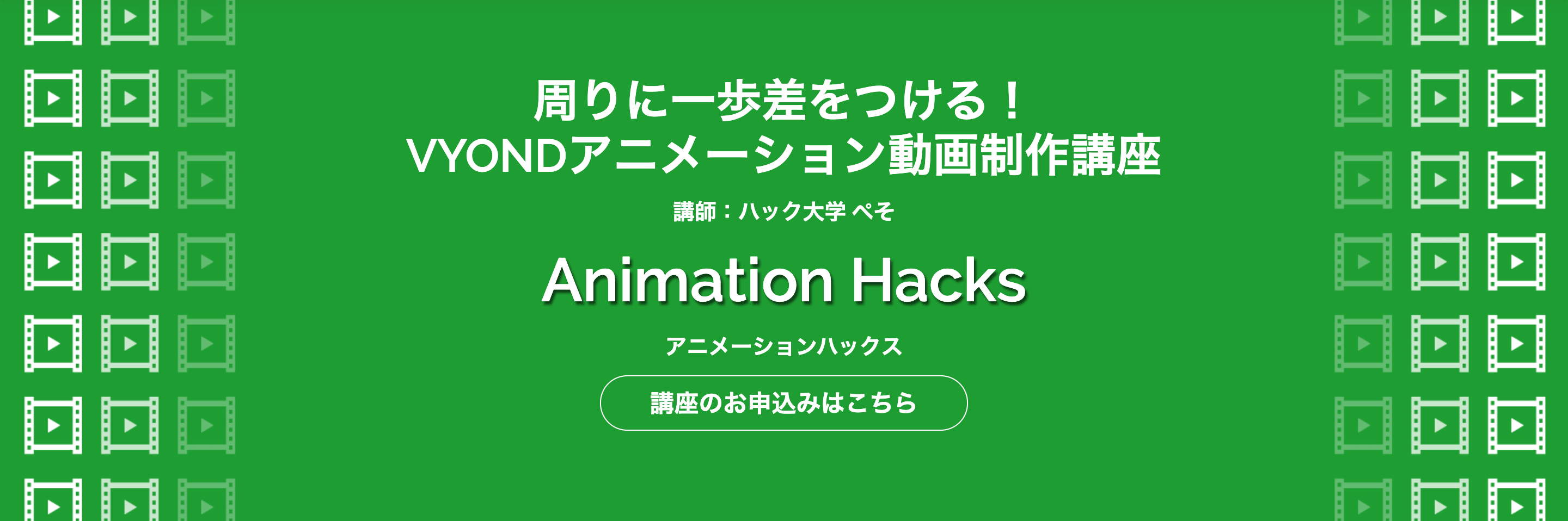 Animetion Hacks