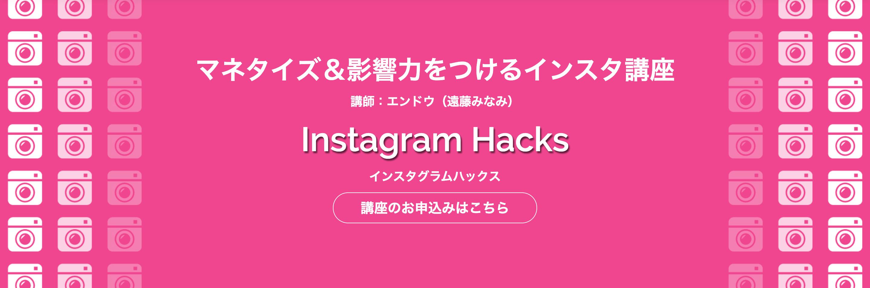 InstagramHacks