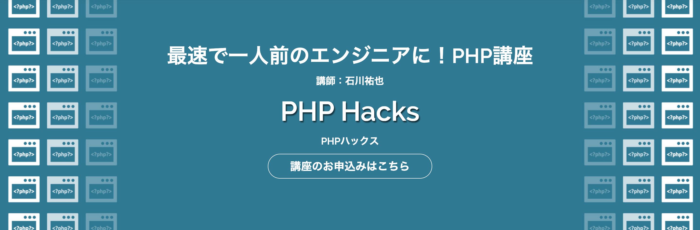 PHPHacks