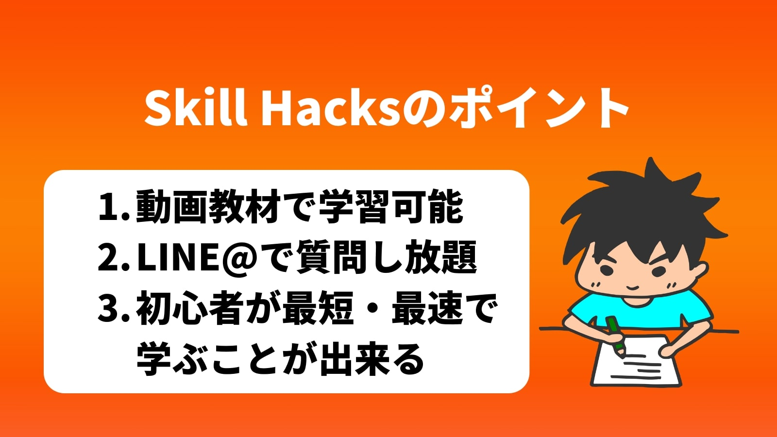 Skill Hacksのポイント