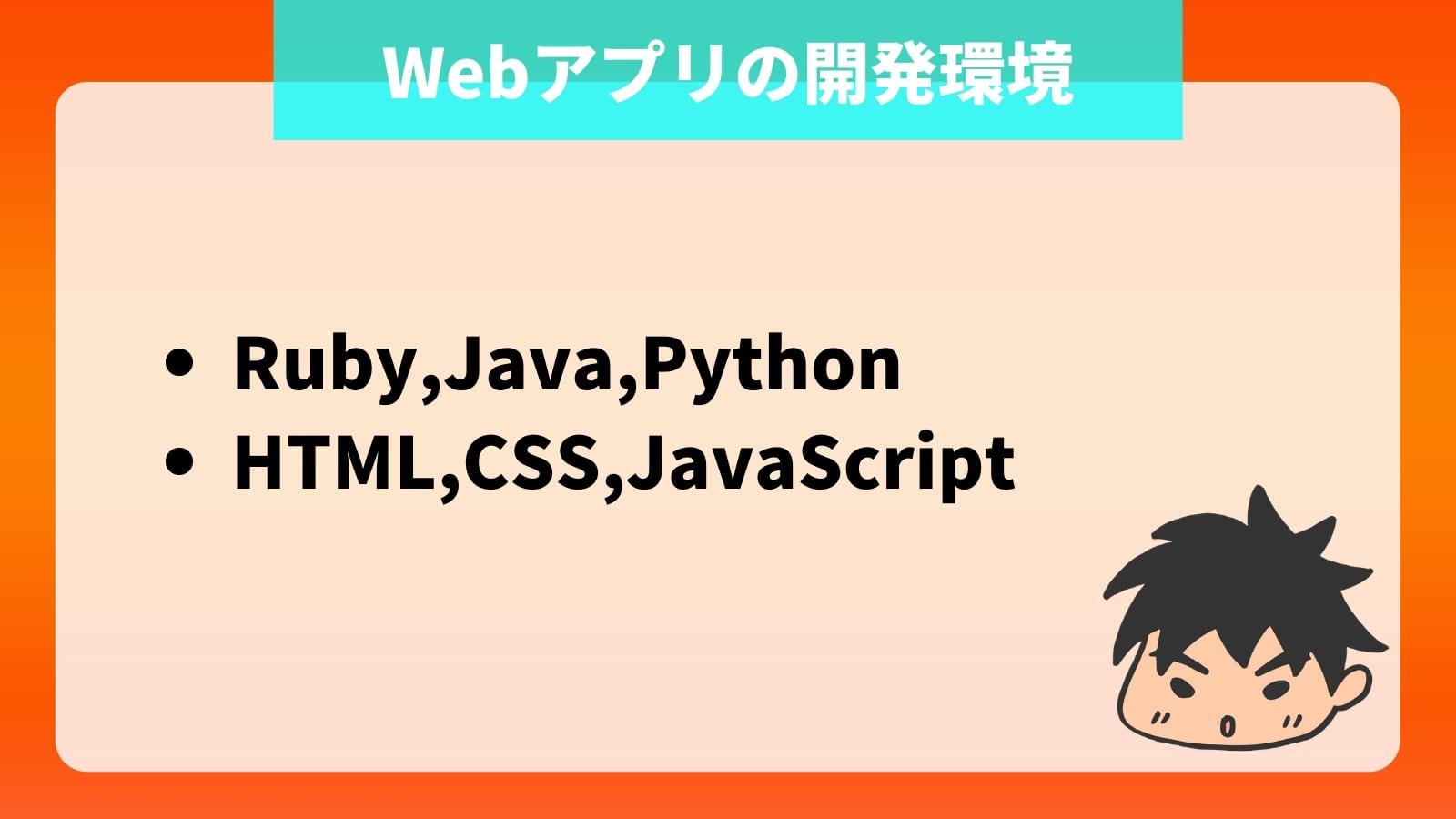 Webアプリの開発環境