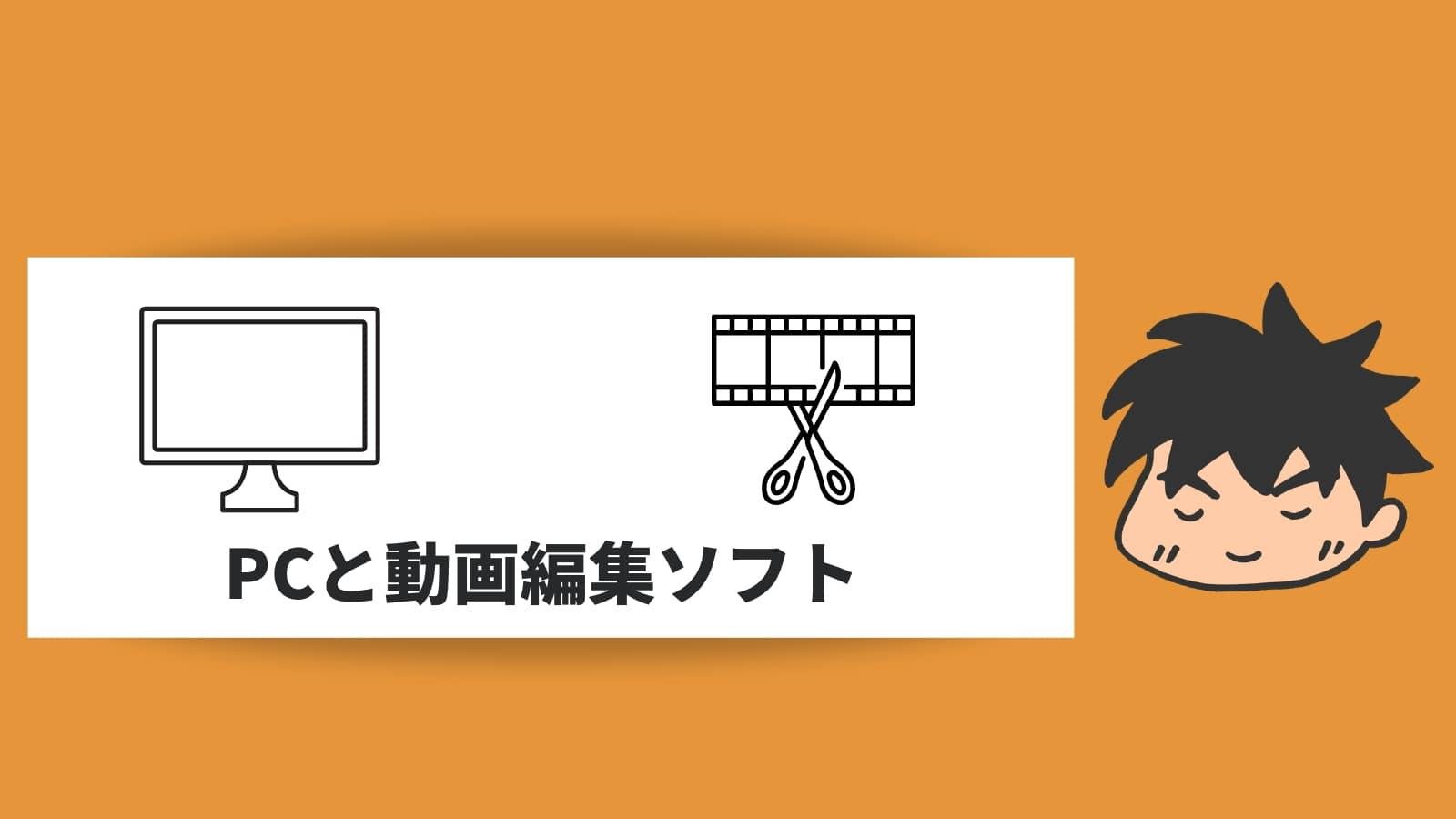 PCと動画編集ソフト