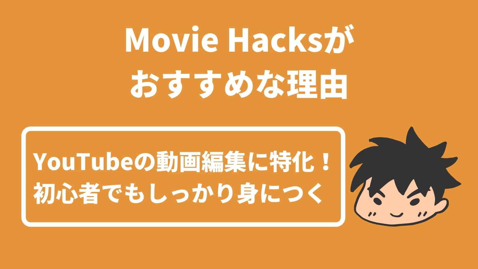 Movie Hacksが おすすめな理由