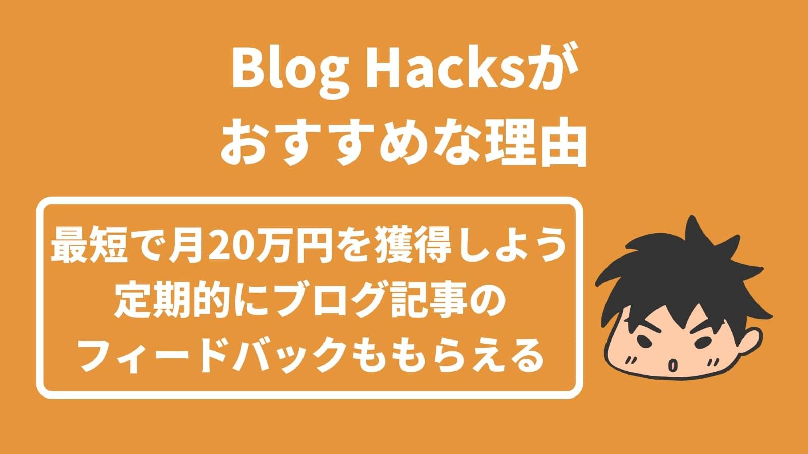 Blog Hacksが おすすめな理由