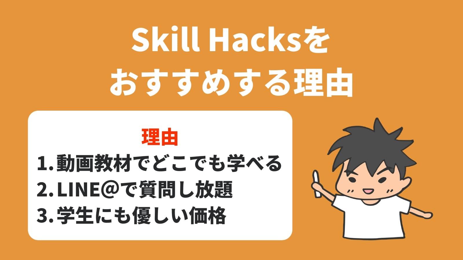 Skill Hacksを おすすめする理由