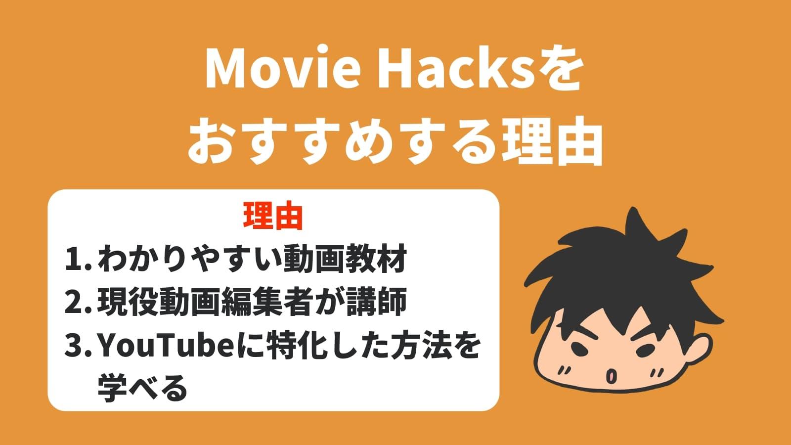 Movie Hacksを おすすめする理由