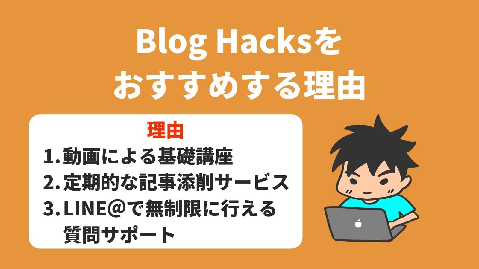 Blog Hacksを おすすめする理由