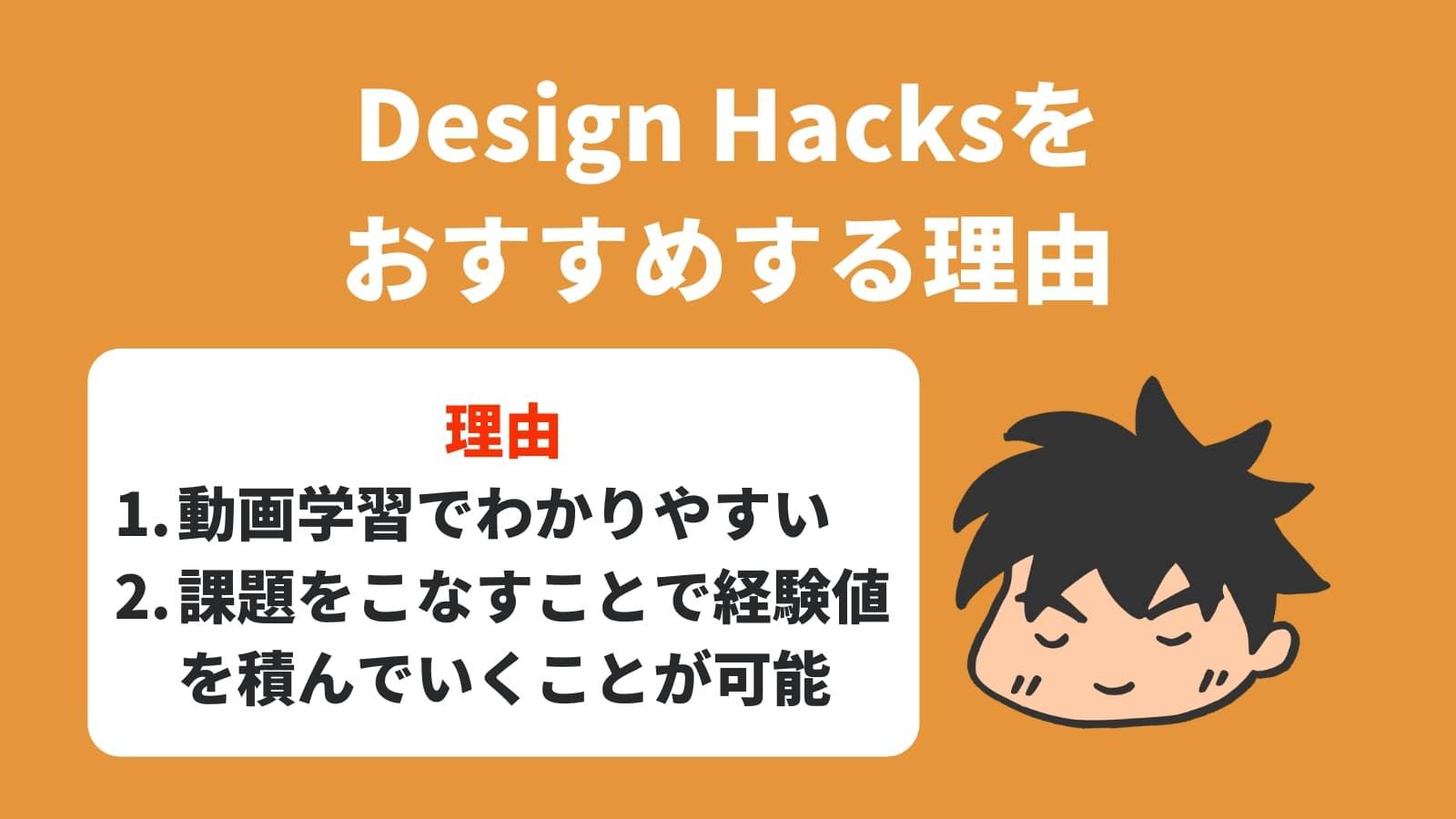 Design Hacksを おすすめする理由