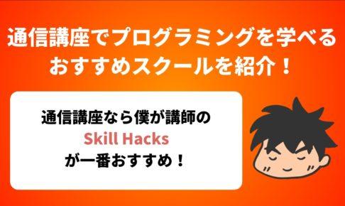 通信講座でプログラミングを学べるおすすめスクールを紹介!