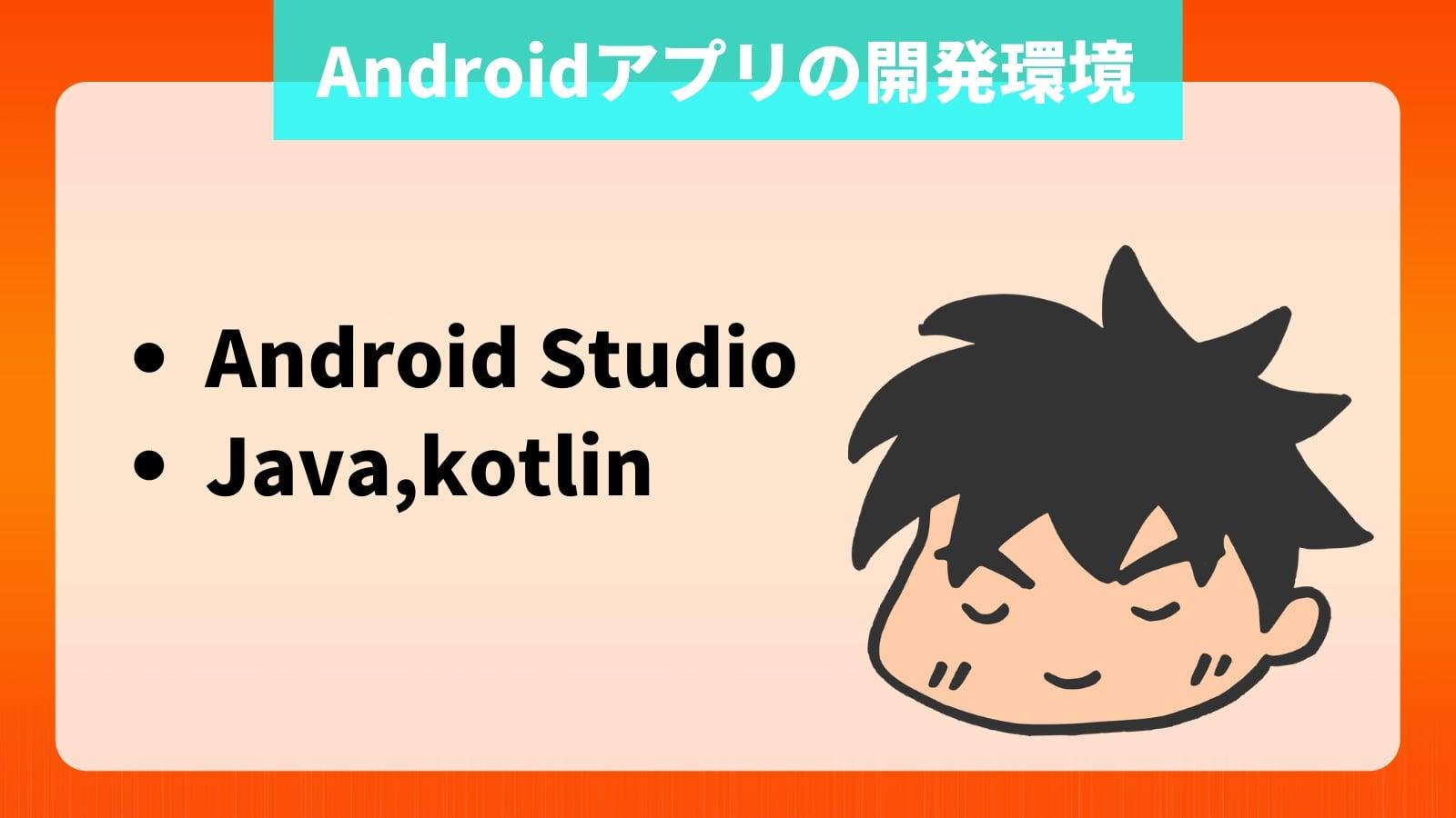 Androidアプリの開発環境