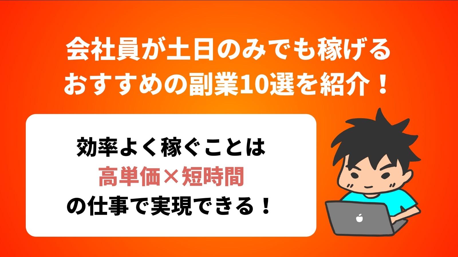 会社員が土日のみでも稼げる おすすめの副業10選を紹介!