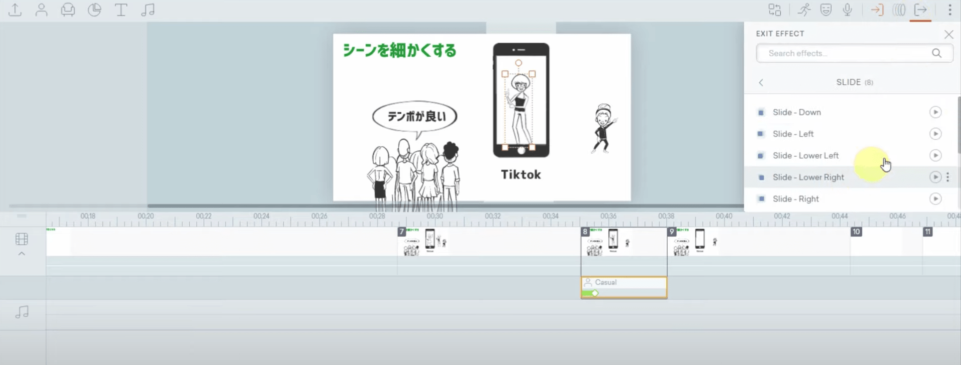VYONDの画面