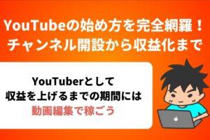 YouTubeの始め方を完全網羅! チャンネル開設から収益化まで