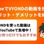 YouTubeでVYONDの動画を投稿するメリット・デメリットを紹介