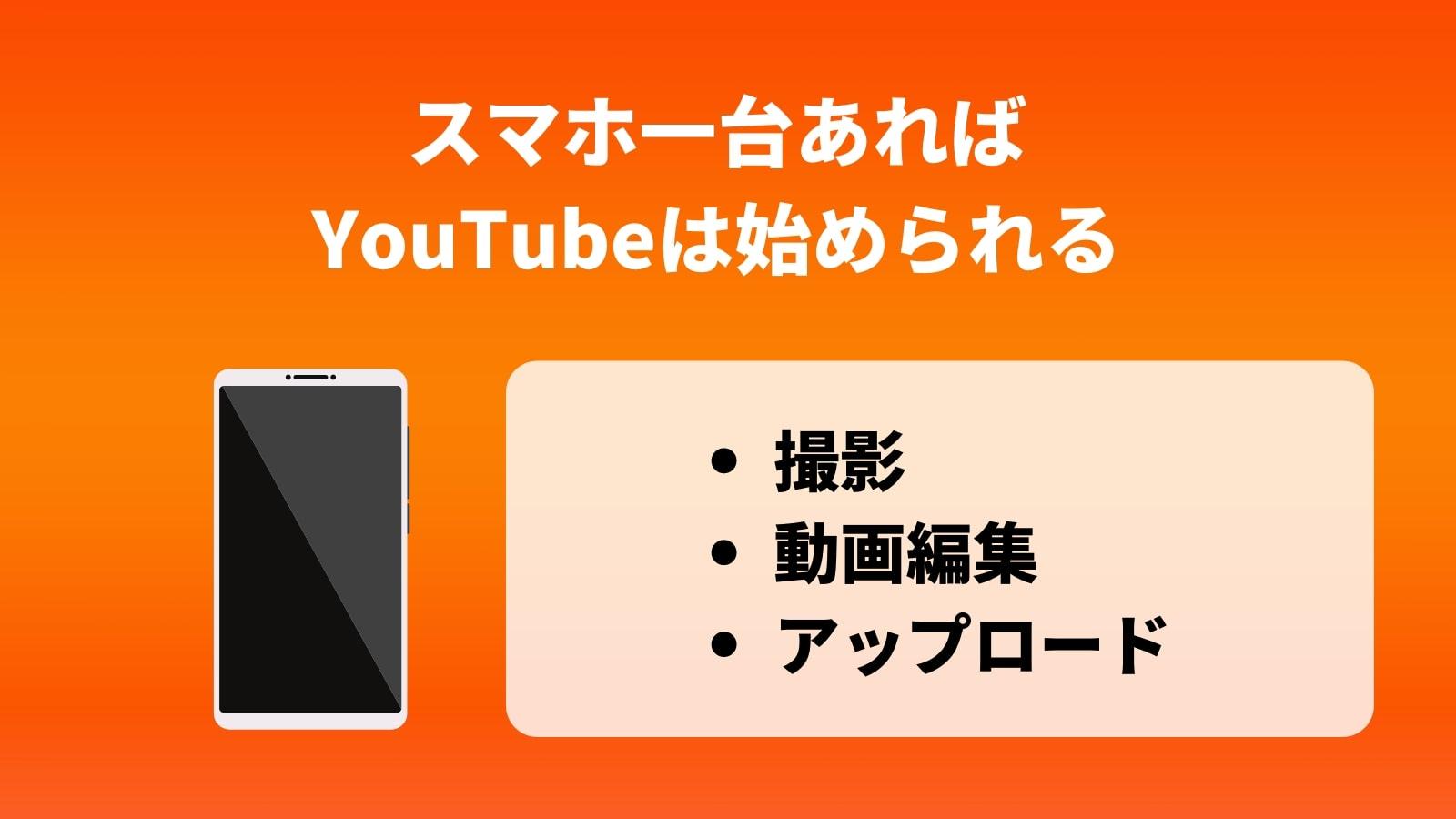 スマホ一台あれば YouTubeは始められる