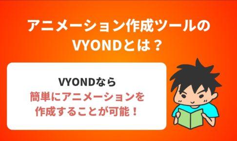 アニメーション作成ツールの VYONDとは?