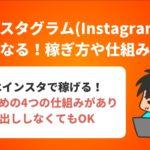 インスタグラム(Instagram)は 副業になる!稼ぎ方や仕組みを解説