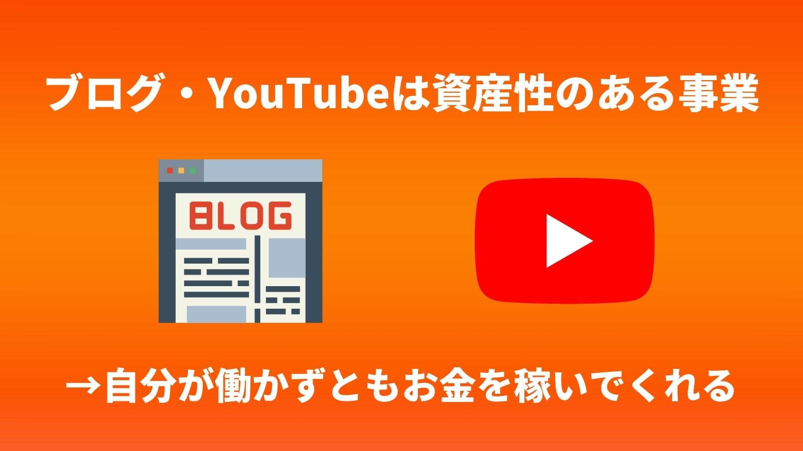 ブログ・YouTubeは資産性のある事業