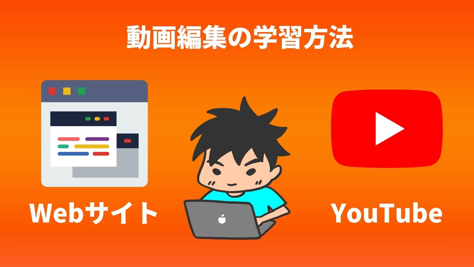 動画編集の学習方法