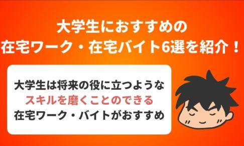 大学生におすすめの 在宅ワーク・在宅バイト6選を紹介!
