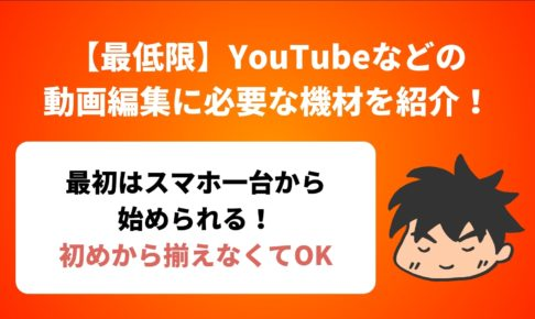 【最低限】YouTubeなどの 動画編集に必要な機材を紹介!
